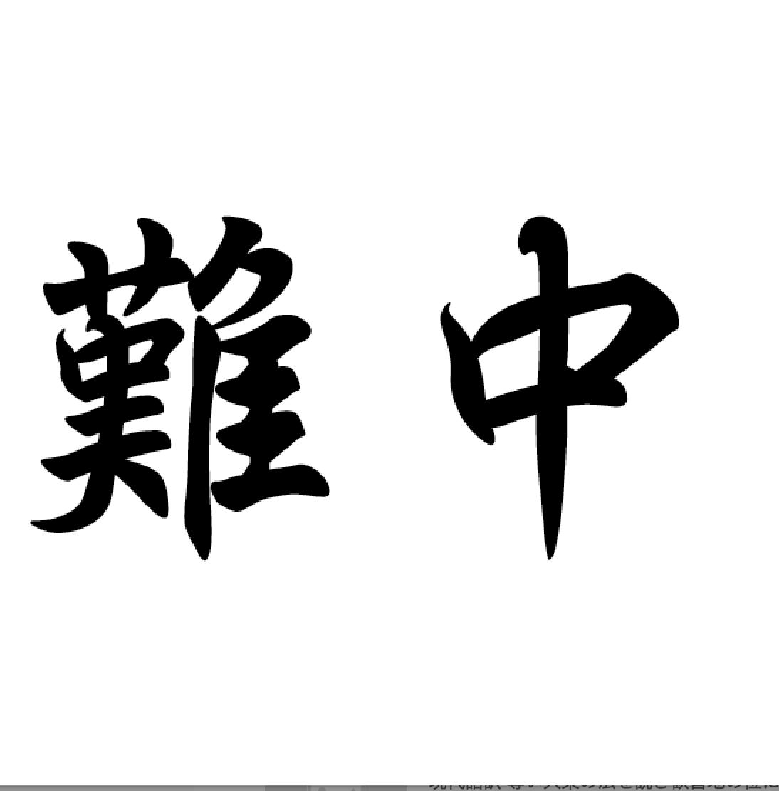 正信 偈 意味